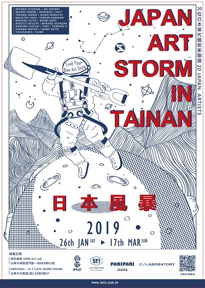 JAPAN ART STORM IN TAINAN