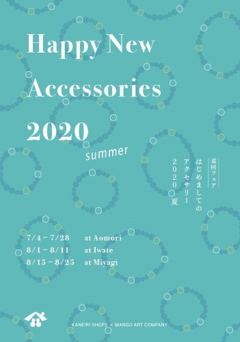 Happy New Accessories 2020 Summer