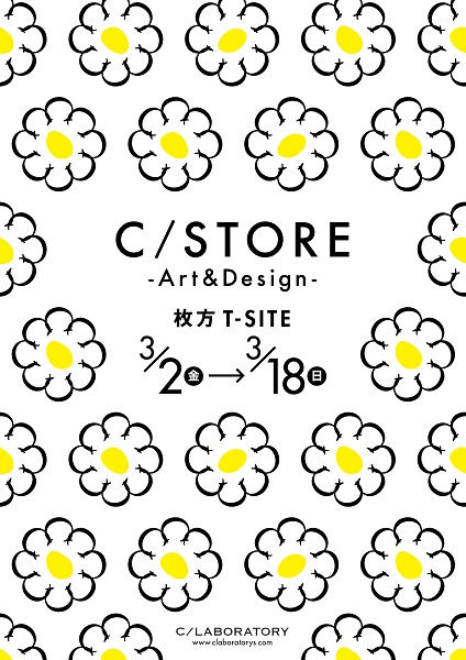 cstore 2018 hirakata t-site