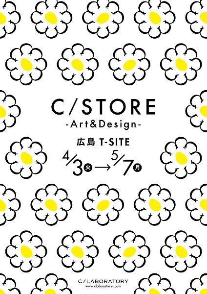 cstore 2018 hiroshima t-site