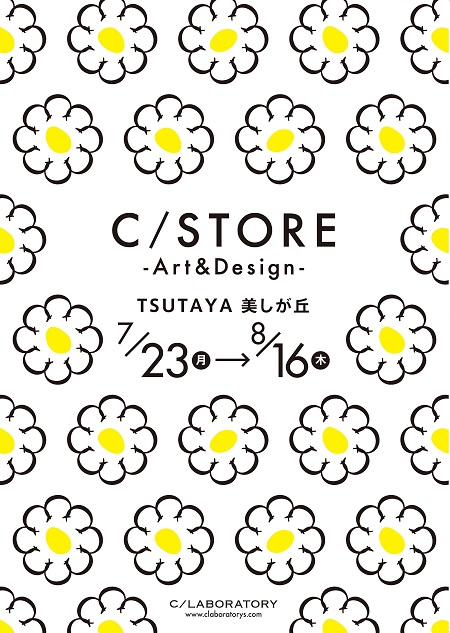 TSUTAYA_Utsukushigaoka_C-STORE