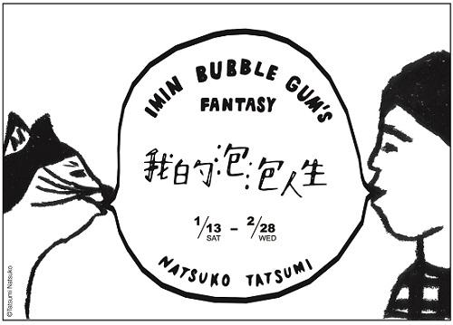 imin bubble gums fantasy