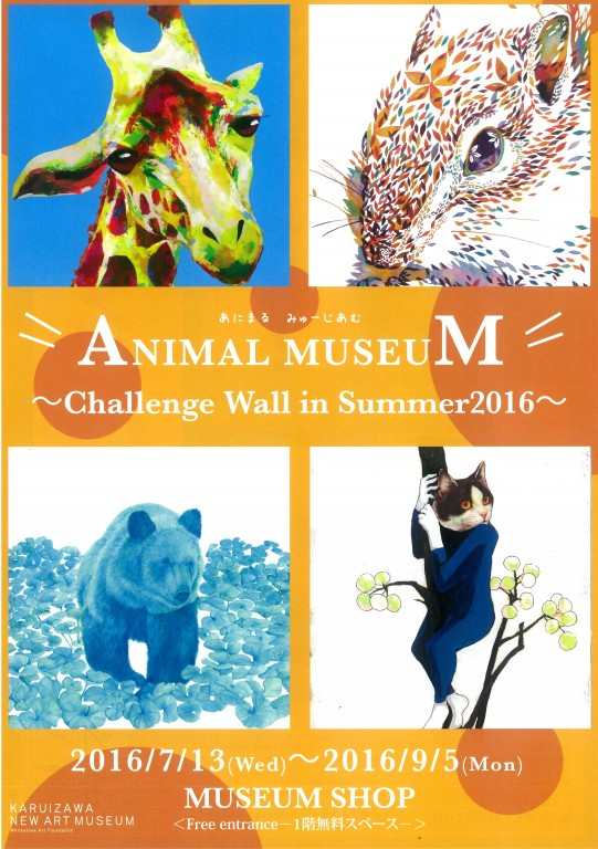 animal museum1