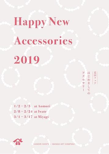Happy New Accessories