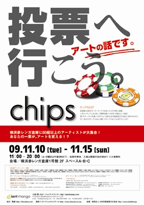chips 2009