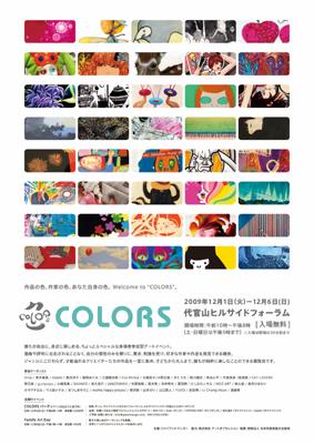 colors 2009