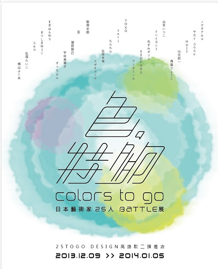 colors to go