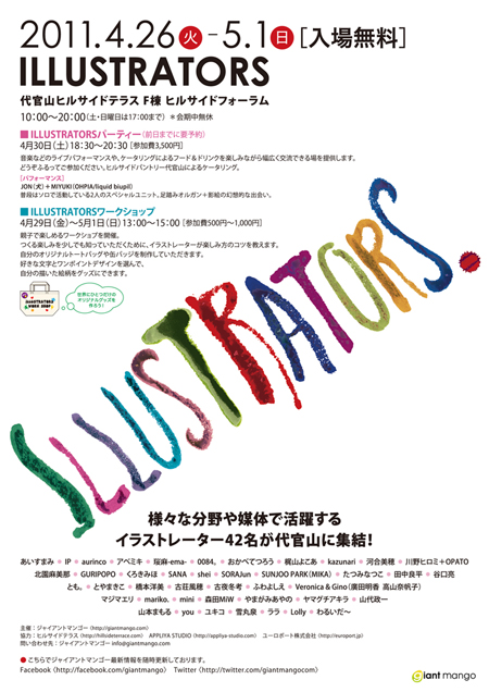 illustrators 2011