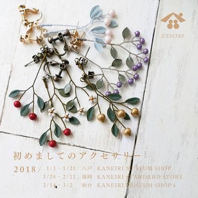 kaneiri accessory