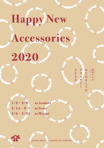 Happy New Accessories 2020