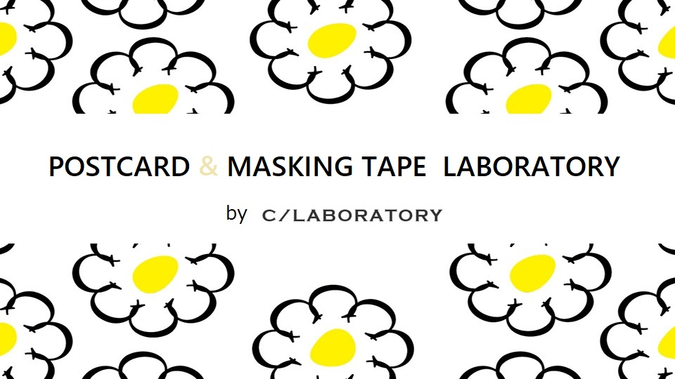 postcard&masking tape labo